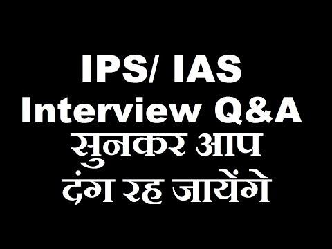 IPS/IAS Interview Q&A सुनकर आप दंग रह जायेंगे | IPS/ IAS Question Answer