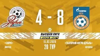 Обзор Париматч   Высшая лига. 20 й тур. Заря   Газпром ЮГРА Д. 4 8