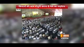 'कृषि उन्नति' मेले में बोले PM मोदी, पराली जलाना भारत मां को आग लगाने जैसा