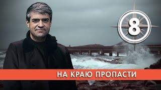 На краю пропасти. Выпуск 8 07.02.2019. НИИ РЕН ТВ.