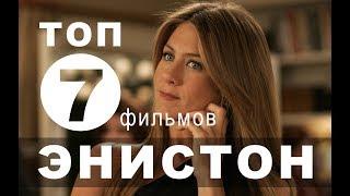 Фильмы с Дженнифер Энистон | Топ - 7
