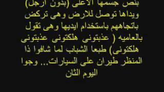قصص مرعبة حقيقية حدثت في مدينة عمان =