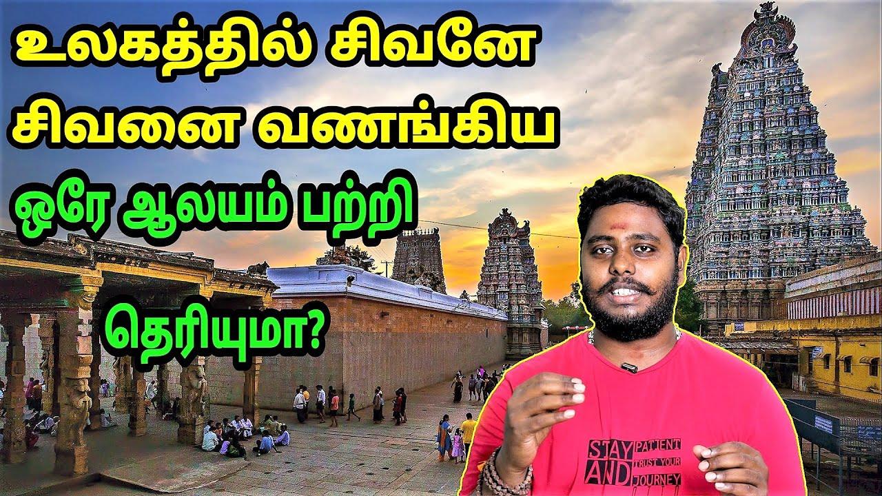 பஞ்சபூத ஸ்தலம் மதுரை|Tamil channel