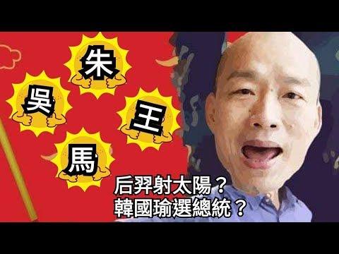 20190212新聞早餐會:韓國瑜選總統?太陽太多又不暖?還是韓流接地氣?