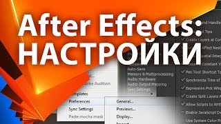настройки After Effects для начинающих видеоуроки - AEplug 041