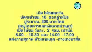 #วังกัมพูชา #พระบรมราชวังจตุมุขสิริมงคล #คนไทยเรียกพระราชวังเชมรินทร์