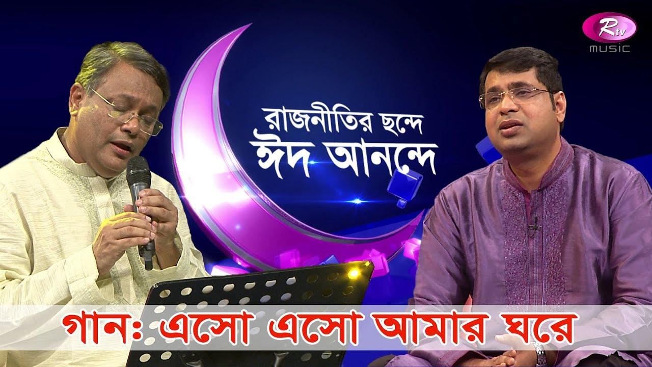 Esho Esho Amaar Ghore | এসো এসো আমার ঘরে | Hassan Mahmud | Rtv Music