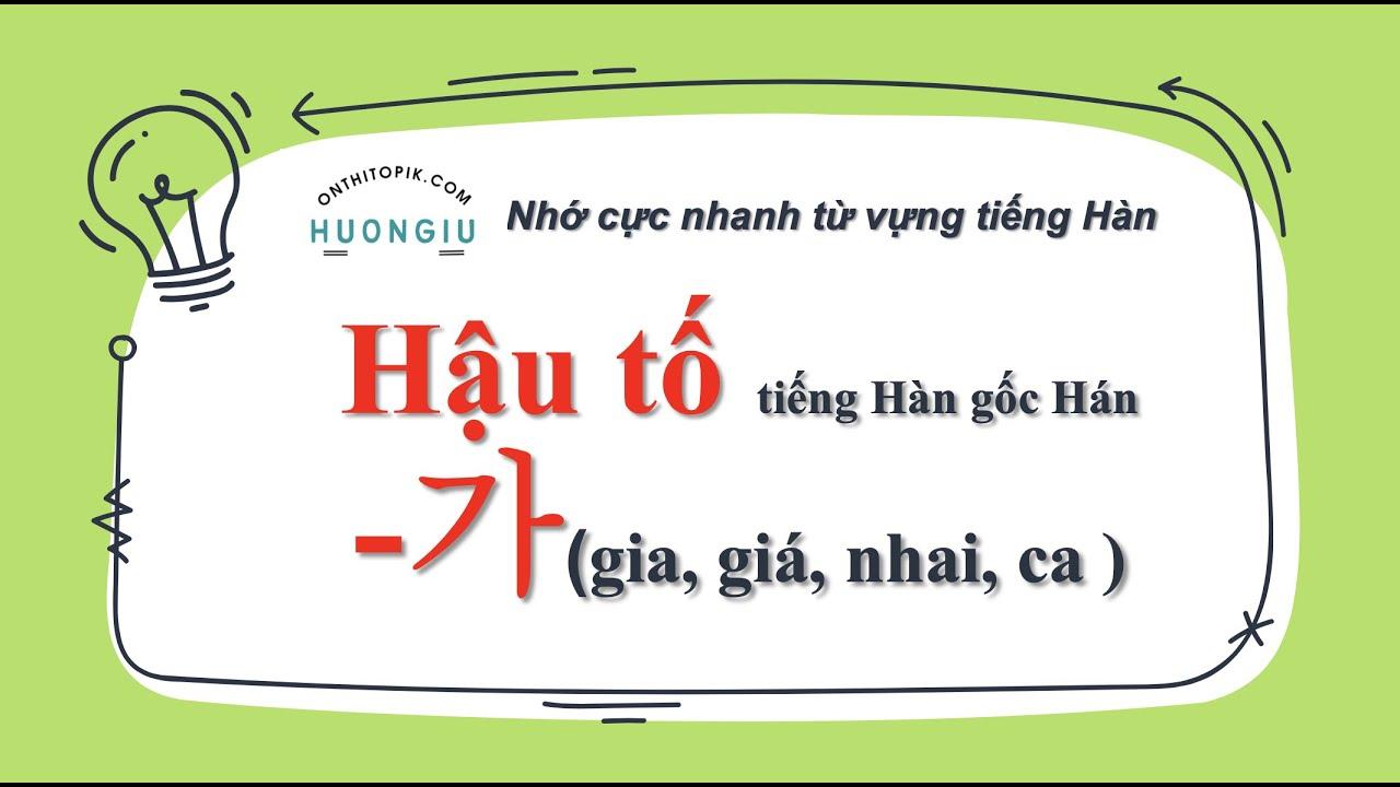 [Học 1 biết 10 tiếng Hàn] Hậu tố -가 (gia, giá, nhai, ca) | âm Hán Hàn