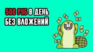 ЛУЧШИЙ САЙТ для заработка ДЕНЕГ  в интернете БЕЗ ВЛОЖЕНИЙ!!!!