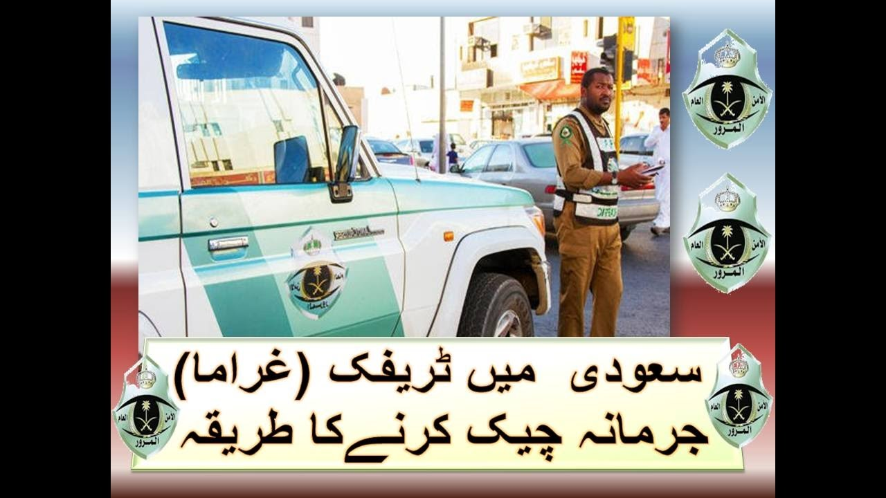 How to check traffic fines or violations in saudi
