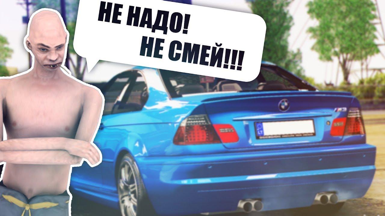 ДОБРЫЙ БОМЖ ОТКАЗАЛСЯ ОТ BMW M3 В GTA SAMP