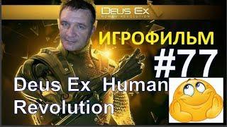 Deus Ex  Human Revolution  прохождение игры с Толяном №77