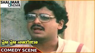 Hai Hai Nayaka Movie    Naresh Introduction Comedy Scene    Naresh, Bharati    Shalimarcinema