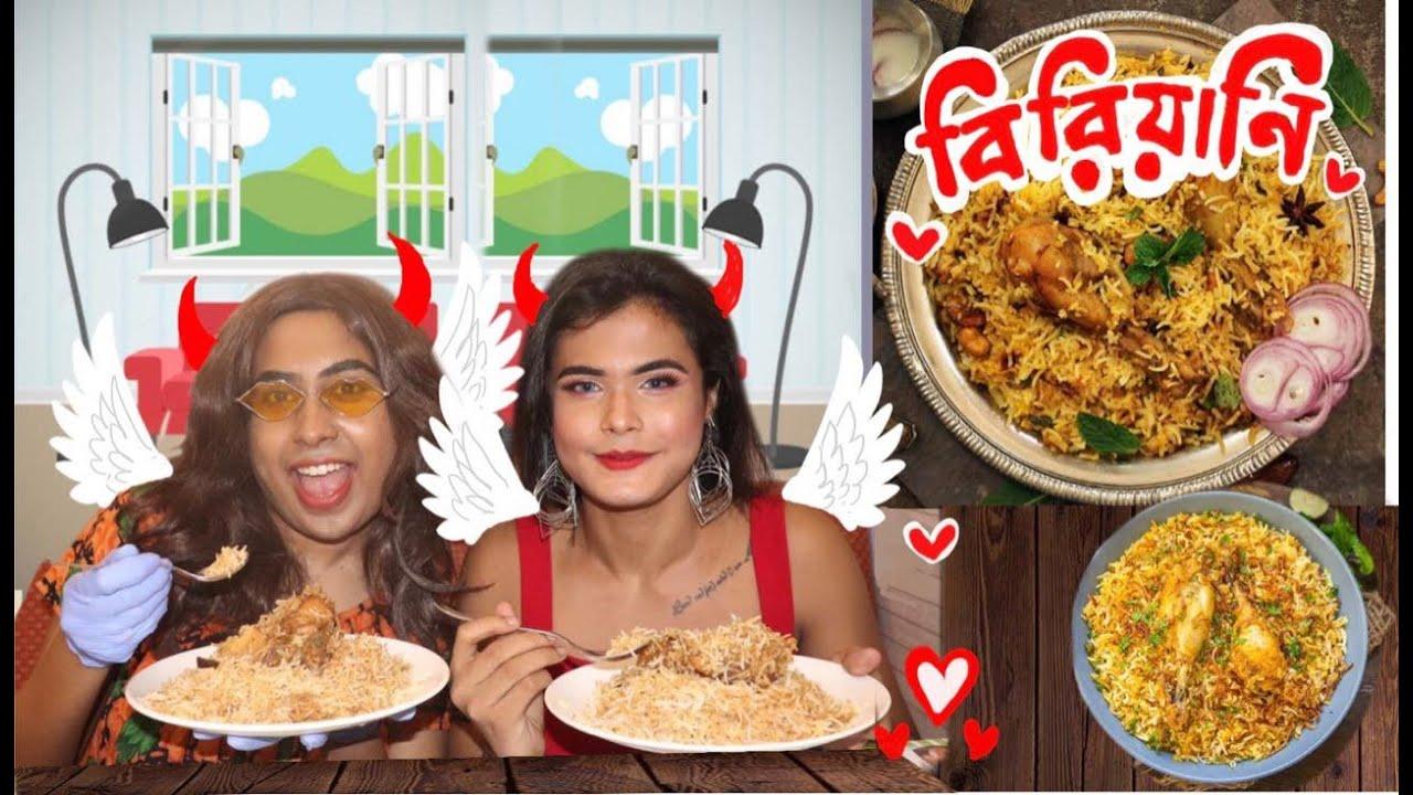 নাইটি পরে দাদা বৌদিতে বিরিয়ানি খেতে গেলাম | Biriyani at Dada Boudi | Ft. Monti Roy | Food Vlog |