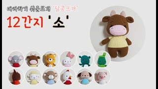 12간지뜨기 (소) amigurumi/crochet #…