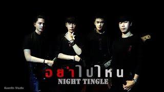 อย่าไปไหน - Night Tingle [ Official Lyric Audio ]