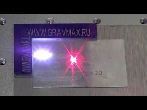 Лазерная гравировка табличек из алюминия