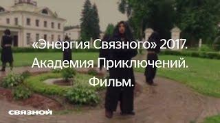 «Энергия Связного» 2017. Академия Приключений. Июль. Фильм
