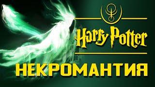 Некромантия. Нежить мира поттерианы Misterium - Harry Potter