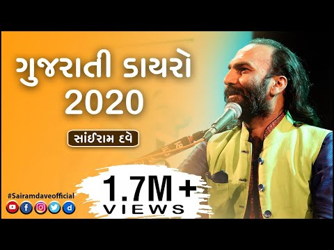 Sairam Dave l Gujarati Dayro  2019 l Latest Jokes