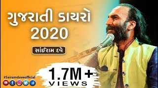 Sairam Dave l Gujarati Dayro - 2020 l Latest Jokes
