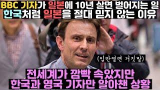 """BBC기자가 일본에 10년 살면 벌어지는 일 """"한국처럼 일본을 절대 믿지 않는 이유"""""""