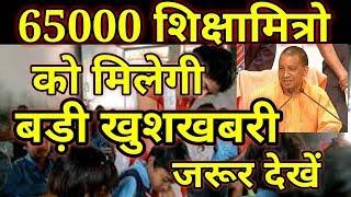 Yogi Sarkar ।। 68500 teachers will get their chance in recruitment # Shiksha Mitra latest news