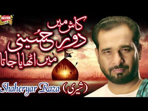 Shaheryar Raza - Kash Main Dor e Hussain - New Muharram Kalaam 2017
