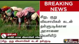TN govt waives loans of small and micro farmers: Dhanapal's View
