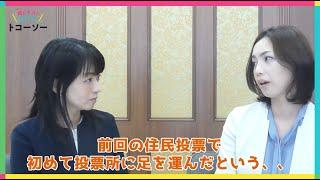 聞いトコ!知っトコ!トコーソー☆ 大阪市内選出議員にインタビュー①