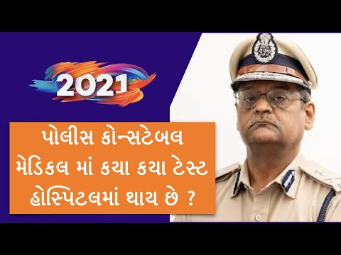 gujarat police constable medical test | gujarat police medical test |Gujarat police Bharati 2021