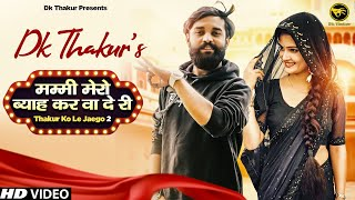 DK THAKUR - मम्मी मेरो ब्याह कर वा दे री (Full Video) Thakur Ko Le Jaego 2 | New Haryanvi Song 2021
