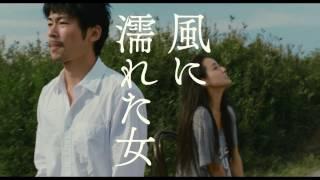 『風に濡れた女』映画オリジナル予告編(18歳未満は見ちゃダメ)