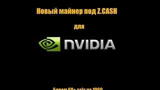 mining: zcash. берем 60+ sol на 1060 3GB