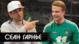 ГЕНИЙ ПАННЫ И ФРИСТАЙЛА - Sean Garnier