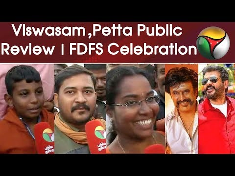 #Petta & #Viswasam Movie FDFS Public Review | Fans Celebration | #Rajinikanth #AjithKumar #Thala Mp3