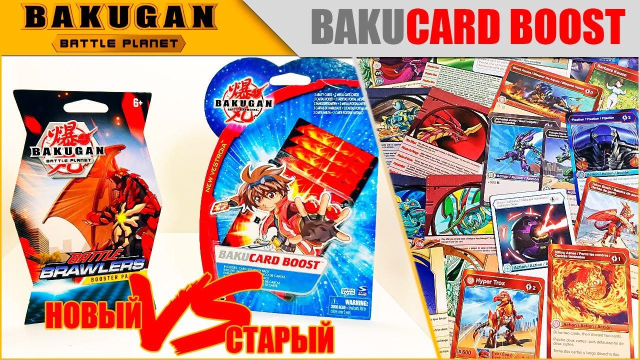 BAKUGAN Battle Planet новые карты VS старые карты BAKUGAN Battle Brawlers + КОНКУРС