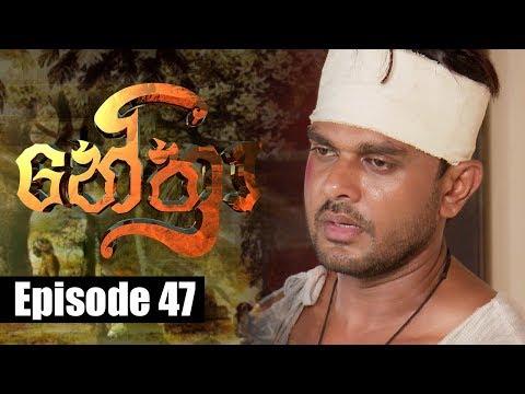 Nethra - නේත්රා Episode 47   25 - 05 - 2018   SIYATHA TV