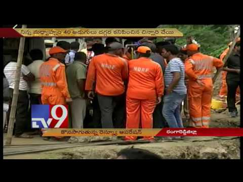 Girl in Borewell : NDRF asks ONGC for technical advice - TV9