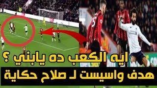 هدف واسيست محمد صلاح في مباراة ليفربول وبورنموث - ناصر حكاية