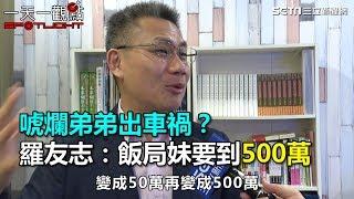 唬爛弟弟出車禍?羅友志:飯局妹要到500萬|三立新聞網SETN.com