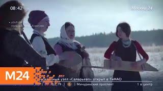 Смотреть видео Новости за 23 апреля - Москва 24 онлайн