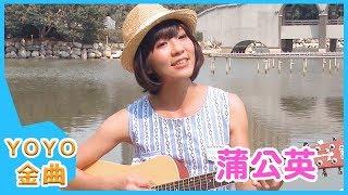 《蒲公英》YOYO點點名金曲|兒歌|兒童歌曲|幼兒|畢業MV|專輯12_09