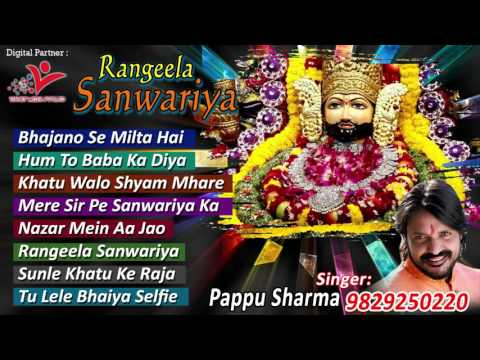 Rangeela Sanwariya || Full Audio Jukebox || Superhit Collection Of khatu Shyam Bhajan 2016