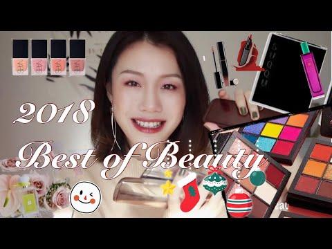 ❤️年度爱用彩妆丨BEST OF BEAUTY 2018丨