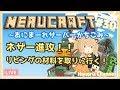 【Minecraft】初ネザー進攻!リビングの材料をとりにいくぞっ【因幡はねる / あにまーれ】