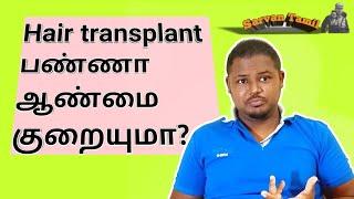 Hair transplant panna ஆண்மை குறையுமா? / Tamil / hair transplant Tamil / Sarvan Tamil