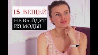 15 Вещей которые никогда не выйдут из моды (KatyaWORLD)