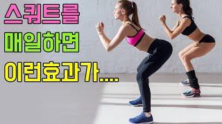 스쿼트(Squat)를 매일하면 우리 몸에 나타나는 놀라운 효과