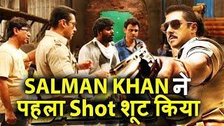 Salman khan ने dabangg 3 के लिए पहला shot शूट किया
